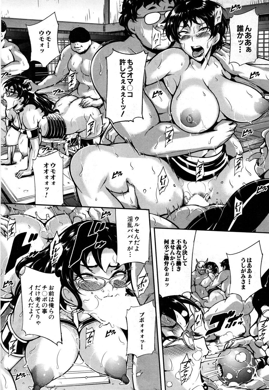 COMIC Mugen Tensei 2019-05 133