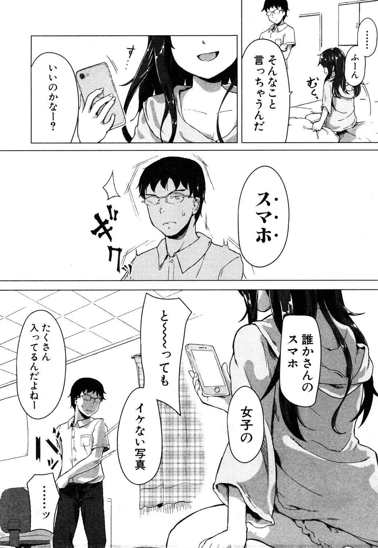 COMIC Mugen Tensei 2019-05 140