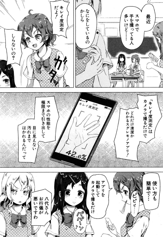 COMIC Mugen Tensei 2019-05 144