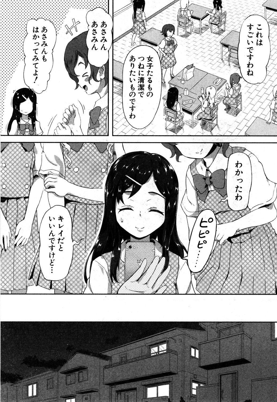 COMIC Mugen Tensei 2019-05 145