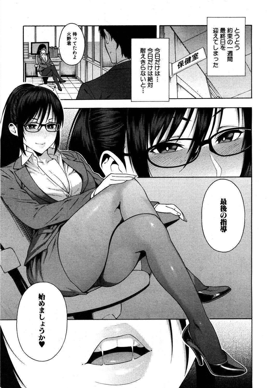 COMIC Mugen Tensei 2019-05 17