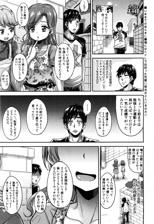 COMIC Mugen Tensei 2019-05 181