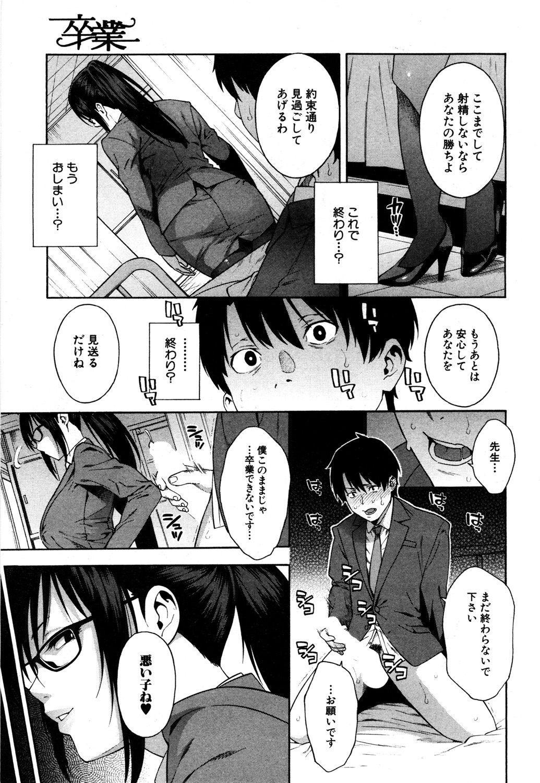 COMIC Mugen Tensei 2019-05 21