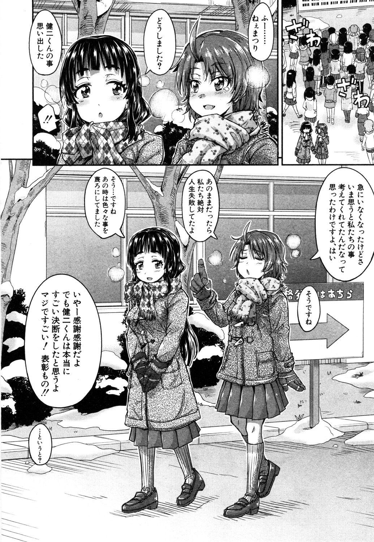 COMIC Mugen Tensei 2019-05 224