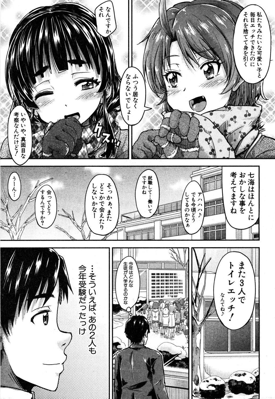 COMIC Mugen Tensei 2019-05 225