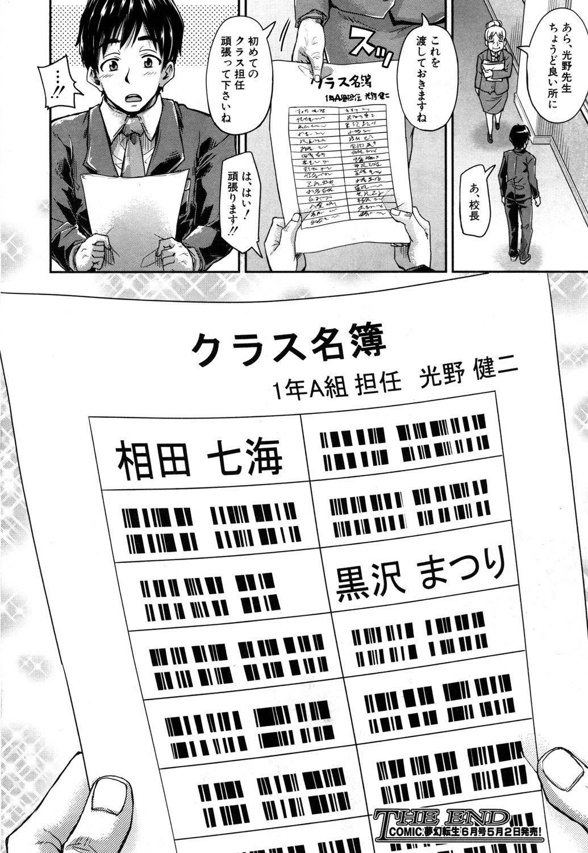 COMIC Mugen Tensei 2019-05 226