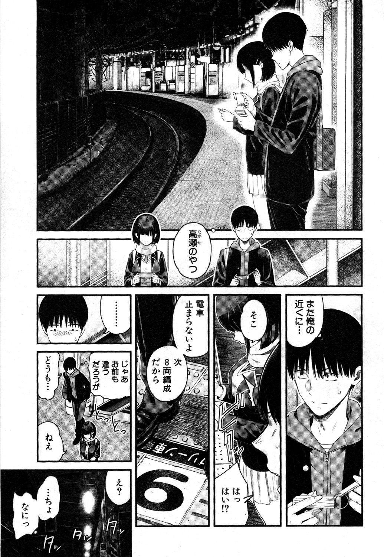 COMIC Mugen Tensei 2019-05 227