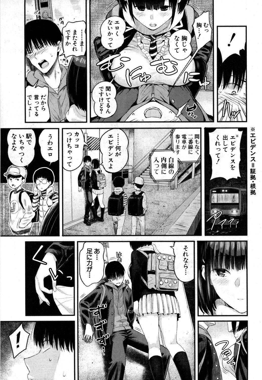 COMIC Mugen Tensei 2019-05 229
