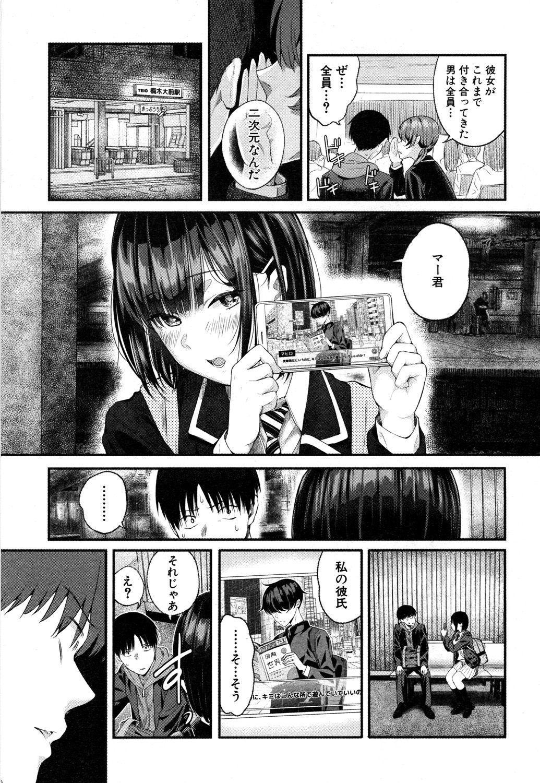 COMIC Mugen Tensei 2019-05 235