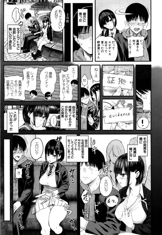 COMIC Mugen Tensei 2019-05 237