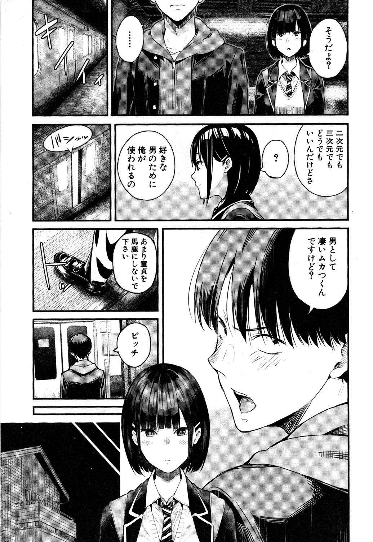 COMIC Mugen Tensei 2019-05 239