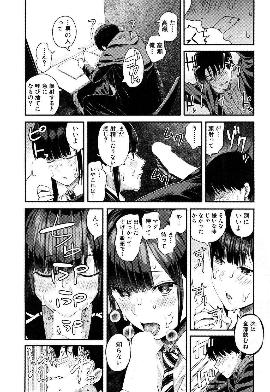 COMIC Mugen Tensei 2019-05 248