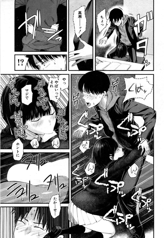 COMIC Mugen Tensei 2019-05 249