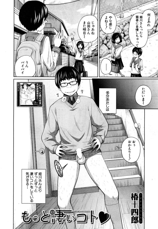 COMIC Mugen Tensei 2019-05 266