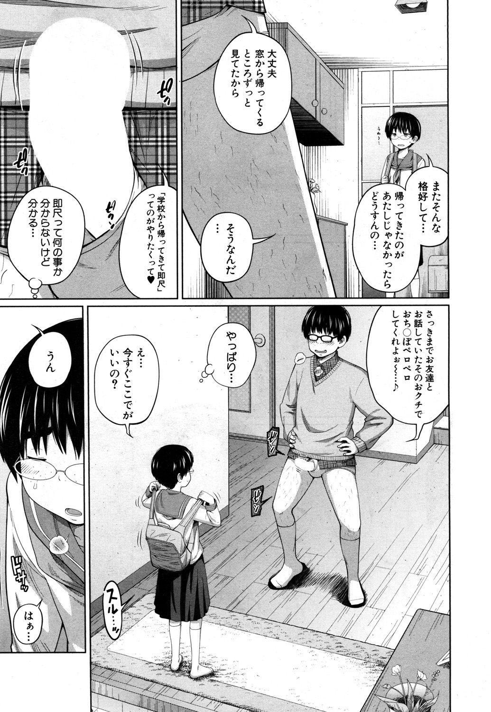 COMIC Mugen Tensei 2019-05 267