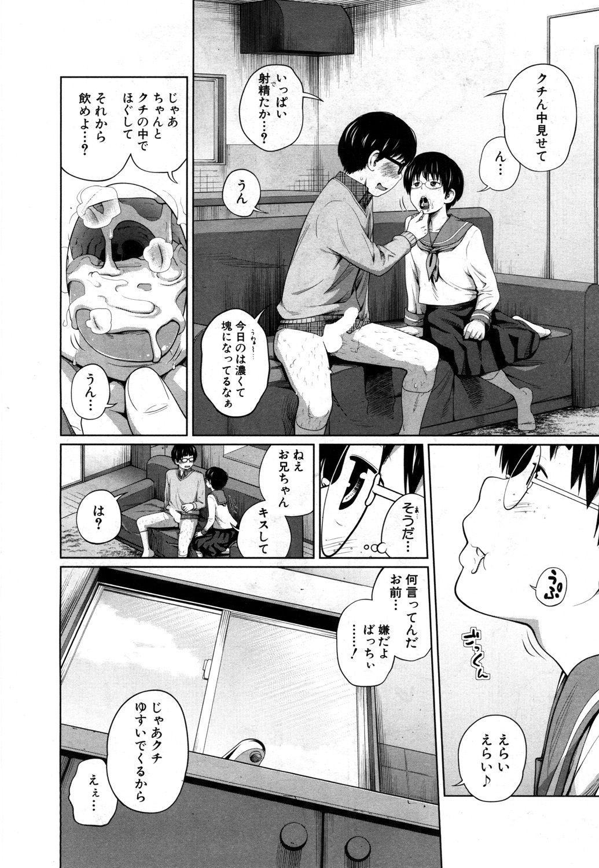 COMIC Mugen Tensei 2019-05 274