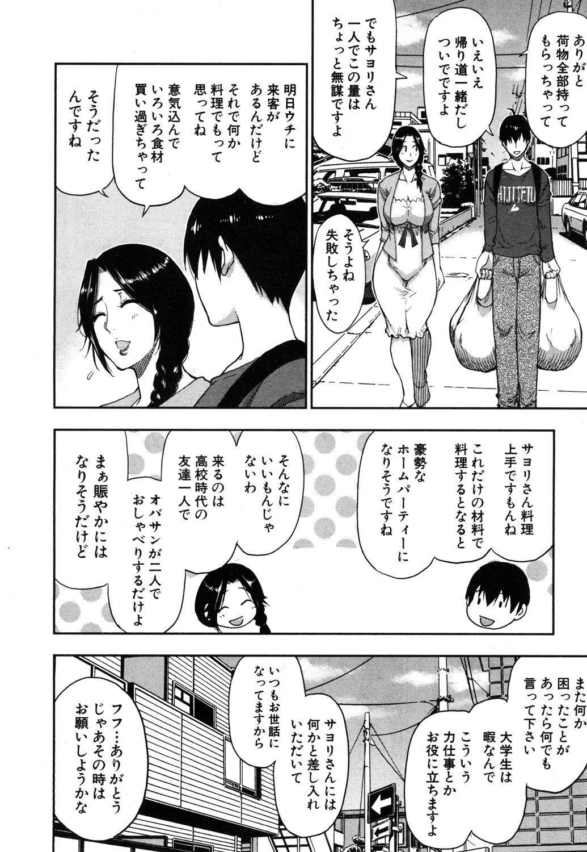 COMIC Mugen Tensei 2019-05 290
