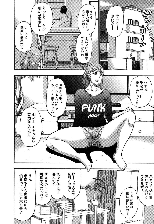 COMIC Mugen Tensei 2019-05 294