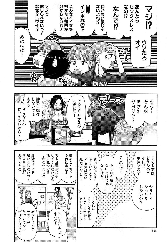 COMIC Mugen Tensei 2019-05 296