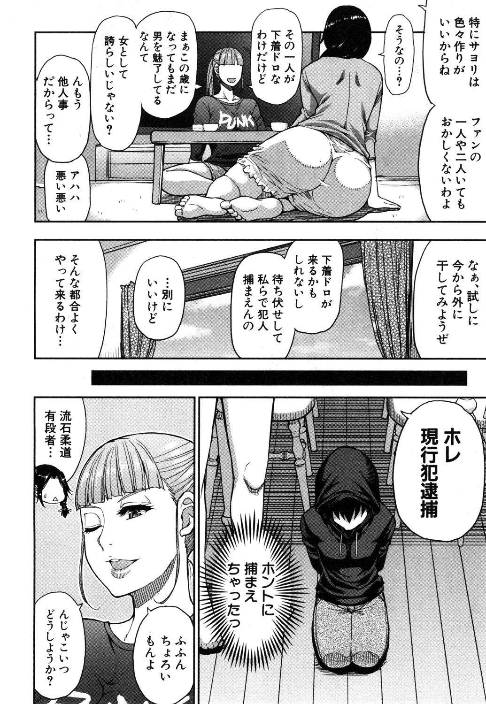 COMIC Mugen Tensei 2019-05 298