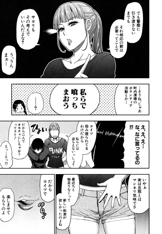 COMIC Mugen Tensei 2019-05 301