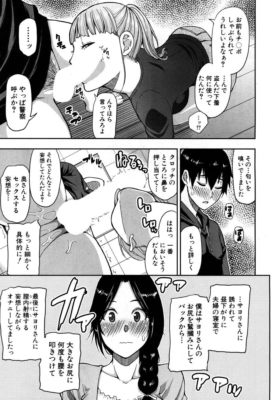COMIC Mugen Tensei 2019-05 305