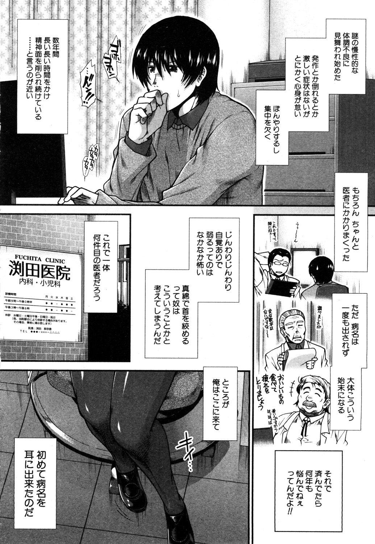 COMIC Mugen Tensei 2019-05 34