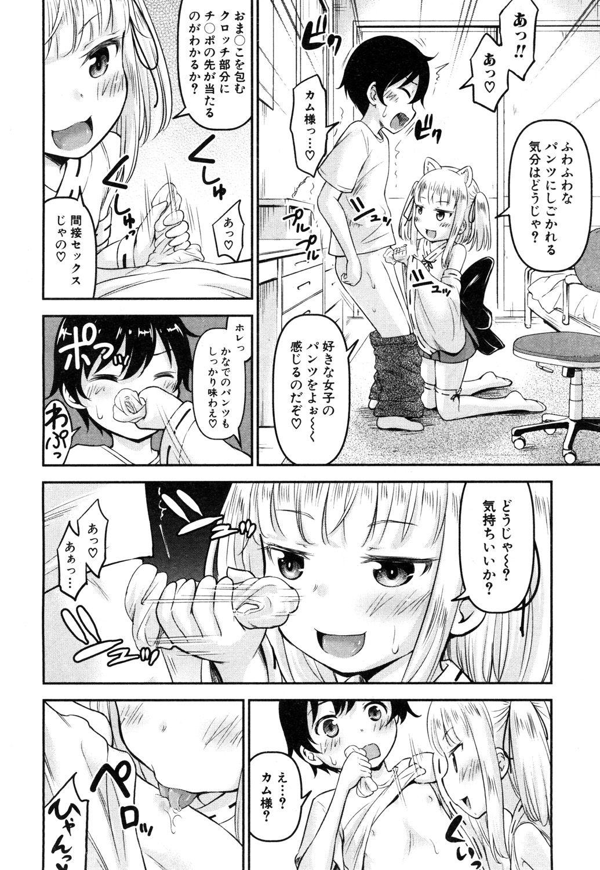 COMIC Mugen Tensei 2019-05 360