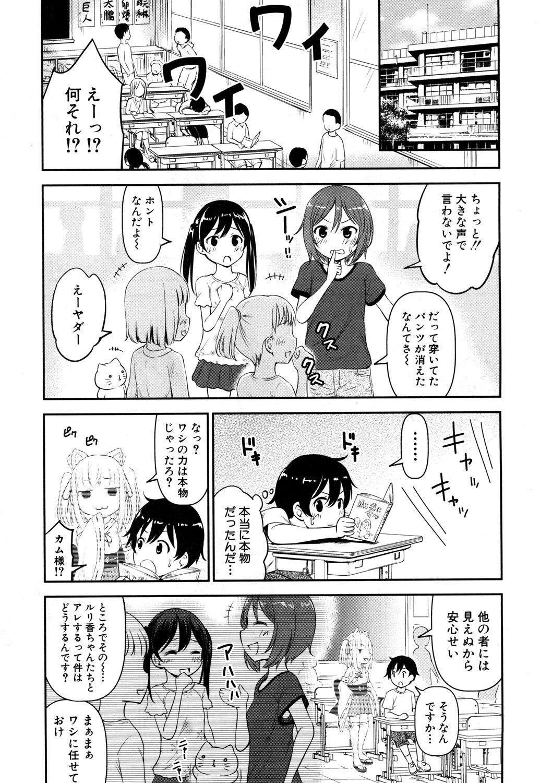 COMIC Mugen Tensei 2019-05 363