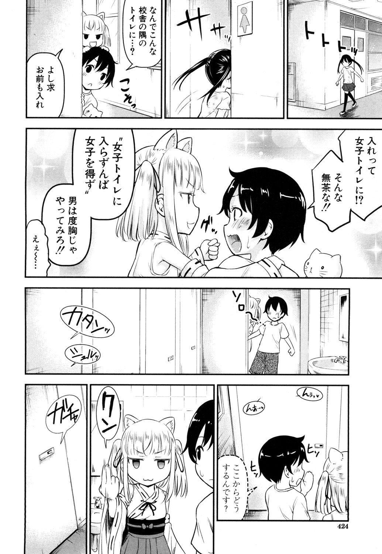 COMIC Mugen Tensei 2019-05 366