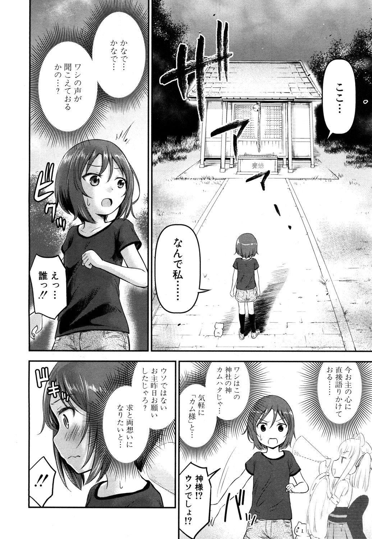 COMIC Mugen Tensei 2019-05 378