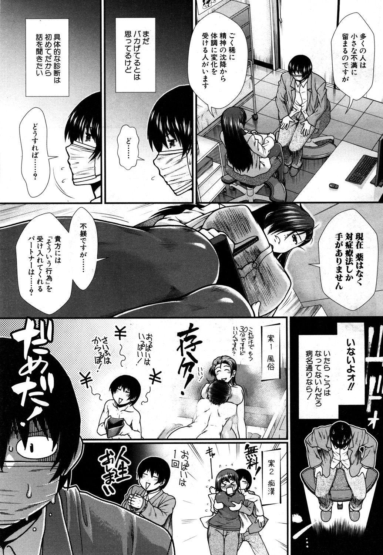 COMIC Mugen Tensei 2019-05 37