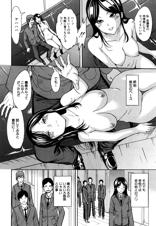 COMIC Mugen Tensei 2019-05 404
