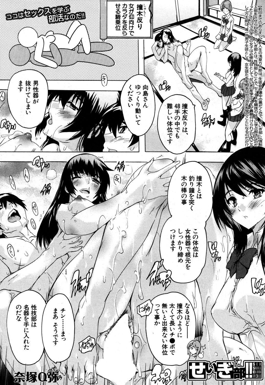 COMIC Mugen Tensei 2019-05 421
