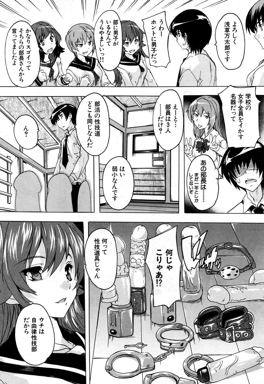 COMIC Mugen Tensei 2019-05 425