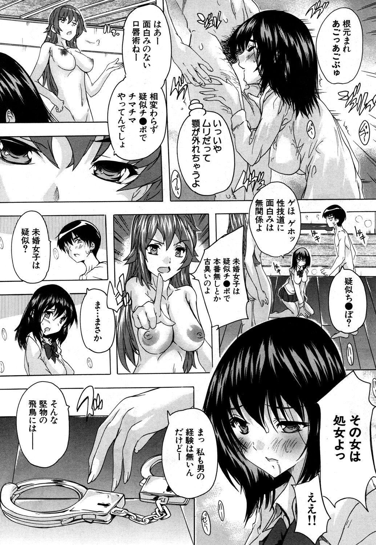 COMIC Mugen Tensei 2019-05 429