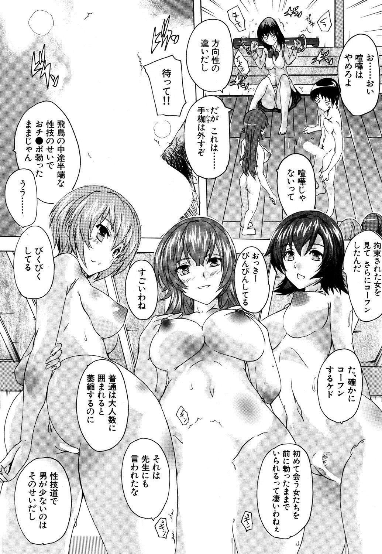 COMIC Mugen Tensei 2019-05 432