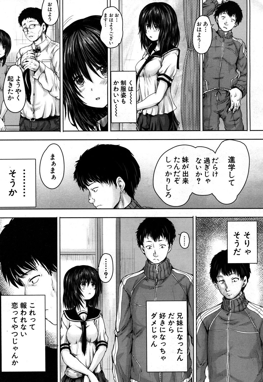 COMIC Mugen Tensei 2019-05 457