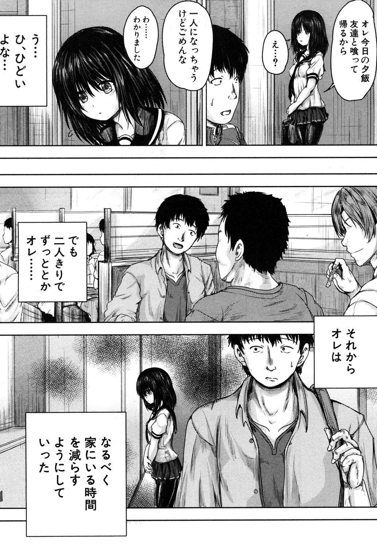 COMIC Mugen Tensei 2019-05 459