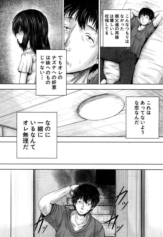 COMIC Mugen Tensei 2019-05 460