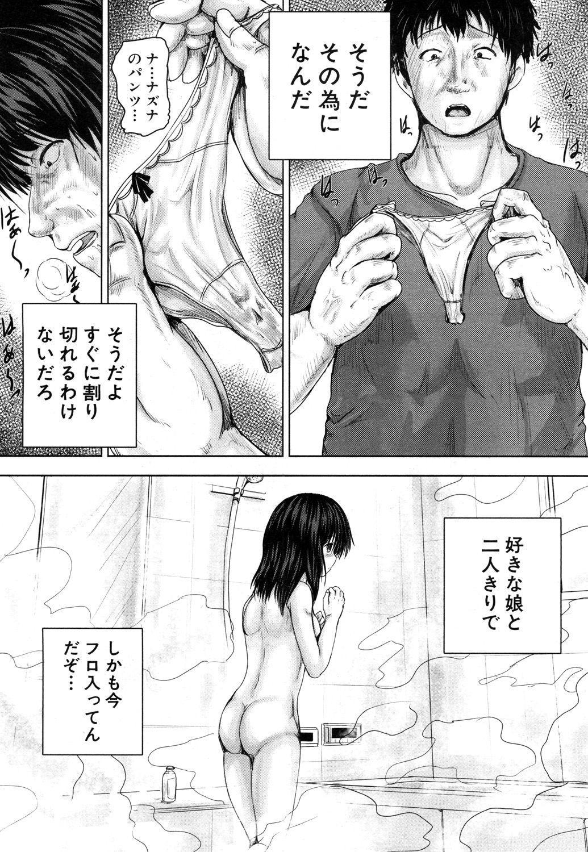 COMIC Mugen Tensei 2019-05 464