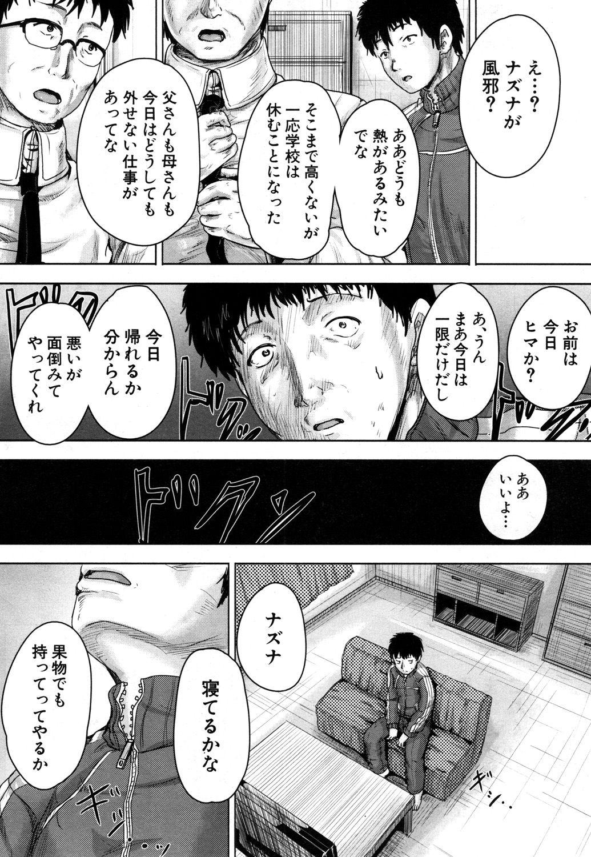 COMIC Mugen Tensei 2019-05 468