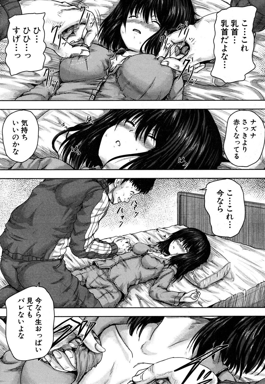 COMIC Mugen Tensei 2019-05 475