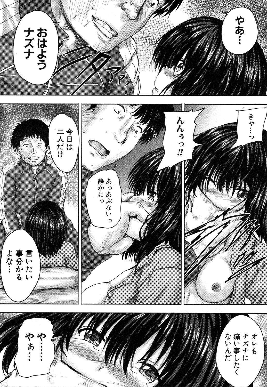 COMIC Mugen Tensei 2019-05 478