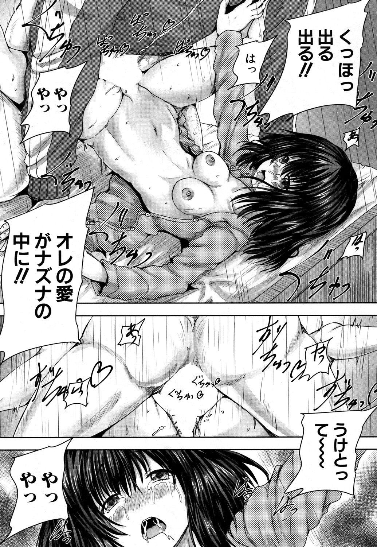 COMIC Mugen Tensei 2019-05 497