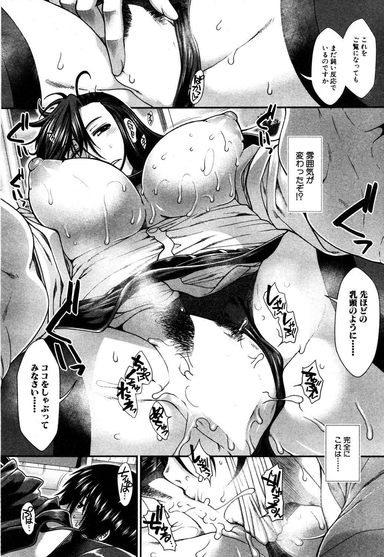 COMIC Mugen Tensei 2019-05 54