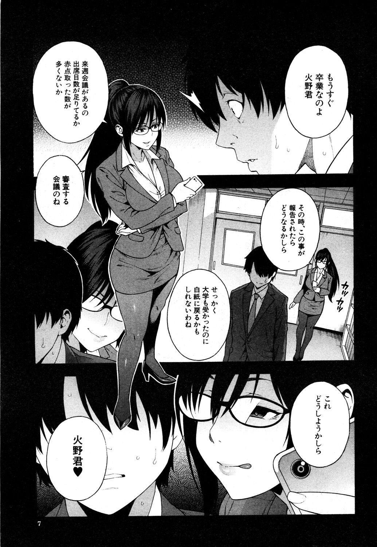 COMIC Mugen Tensei 2019-05 5