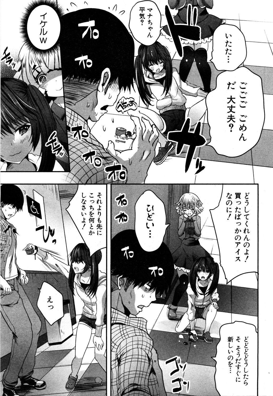COMIC Mugen Tensei 2019-05 73