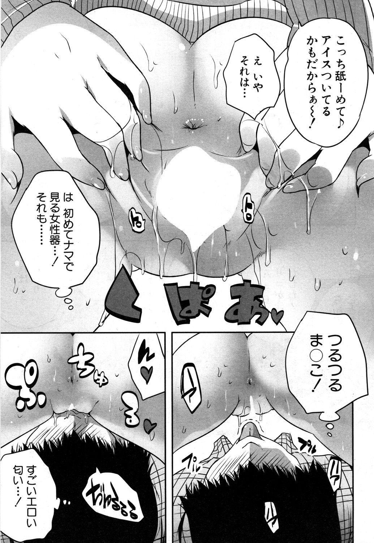 COMIC Mugen Tensei 2019-05 87