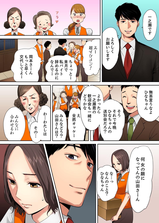 """[Katsura Airi] """"Otto no Buka ni Ikasarechau..."""" Aragaezu Kanjite Shimau Furinzuma [Full Color Ban] 2 14"""